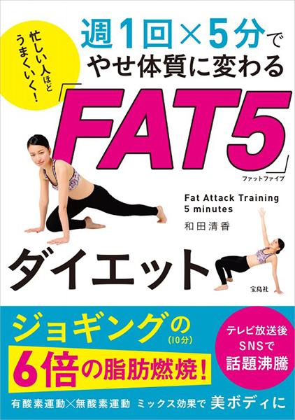 書籍『忙しい人ほどうまくいく! 週1回×5分でやせ体質に変わる「FAT5(ファットファイブ)」ダイエット』