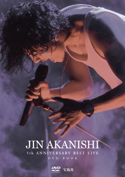 JIN AKANISHI DVD BOOK