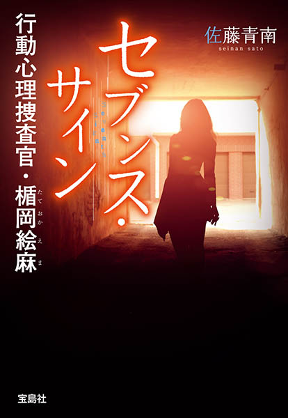7thsign_cover