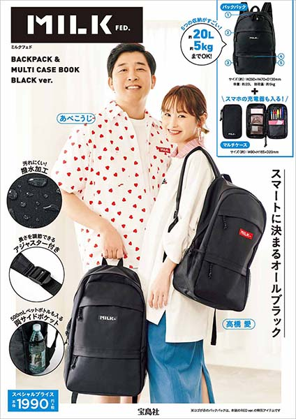 マルチメディア『MILKFED. BACKPACK & MULTI CASE BOOK BLACK ver.』