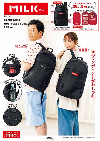 マルチメディア『MILKFED. BACKPACK & MULTI CASE BOOK RED ver.』