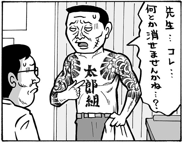 """これぞヤクザのシンボル!? """"元ヤクザ""""の現役ユーチューバー・懲役太郎が語る! 入れ墨の見分け方"""