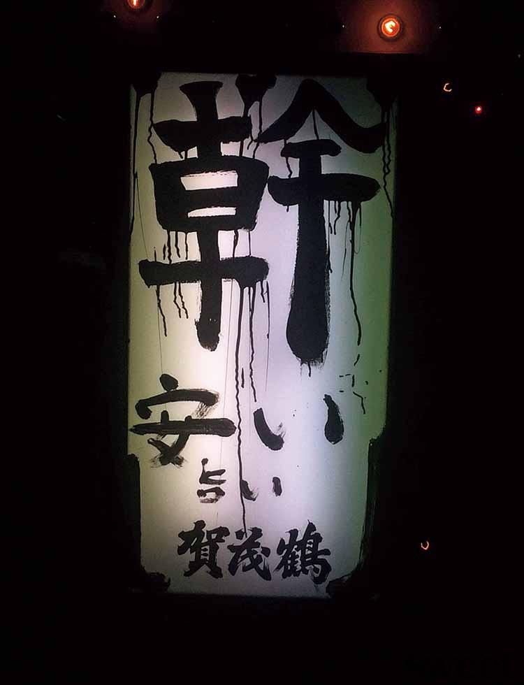 【おもしろ画像】ホラー居酒屋が誕生!? 笑える爆笑ネタ