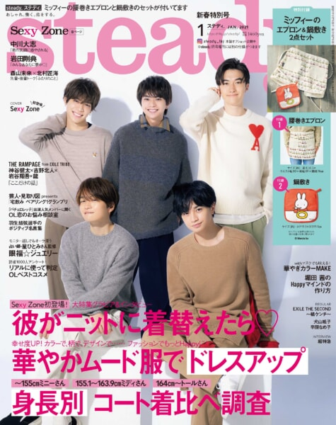 『steady.』1月号にSexy Zoneが登場!