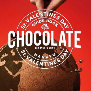 約3,000種類のチョコが集結♡ 阪急うめだ本店「バレンタ...