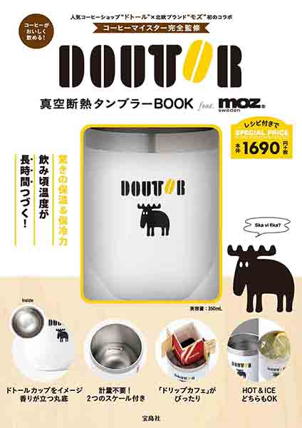 『DOUTOR 真空断熱タンブラーBOOK feat. moz』