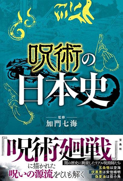 『呪術の日本史』