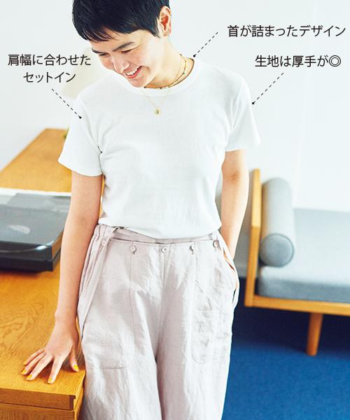 大人の白Tシャツの選び方|二の腕やぽっこり下っ腹をカバー! スタイリスト玄長なおこがレクチャー