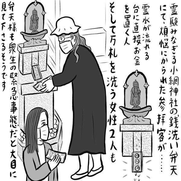 辛酸なめ子が人形町の小網神社を訪問! 金運アップを願う2人の女性を見て……